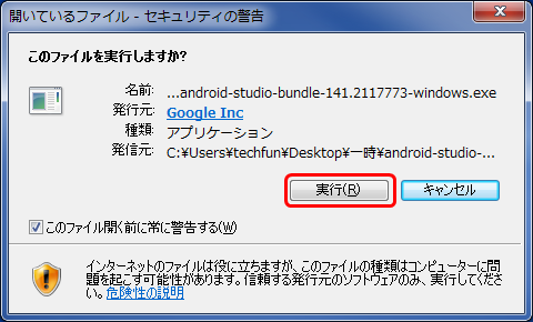 androidstudio_install_4