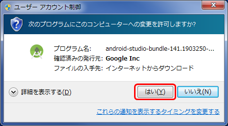 androidstudio_install_5