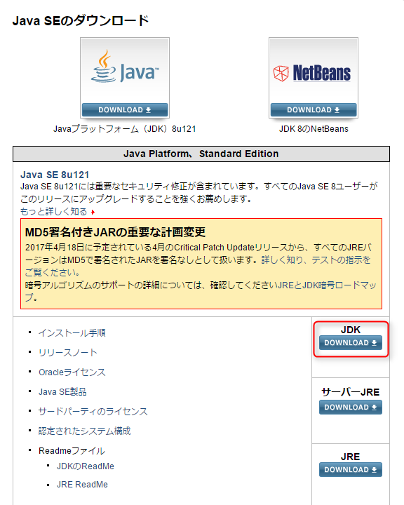 jdk_download1